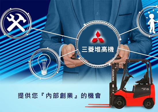 高雄三菱堆高機維修保養與出租業務保持穩定,提供員工內部創業的機會!