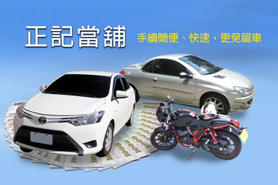 專責處理汽機車借款的正記當鋪:手續簡便、快速、免留車,透過原車增貸的方式,周轉無後顧之憂。