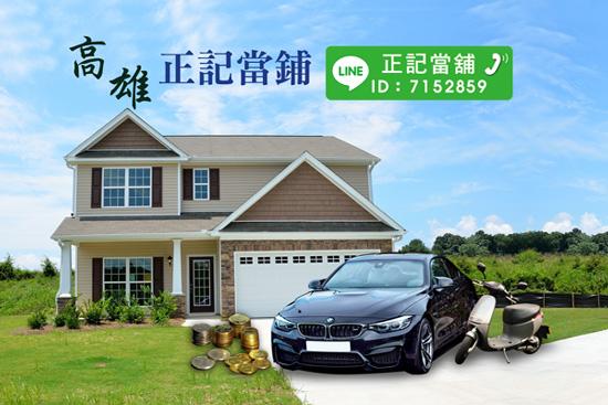汽機車借款是高雄正記當舖最常見,也最方便的服務!