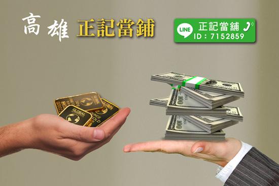 低利,保密,免保人!正記借款免求人,良心協助資金周轉及給予理財建議。