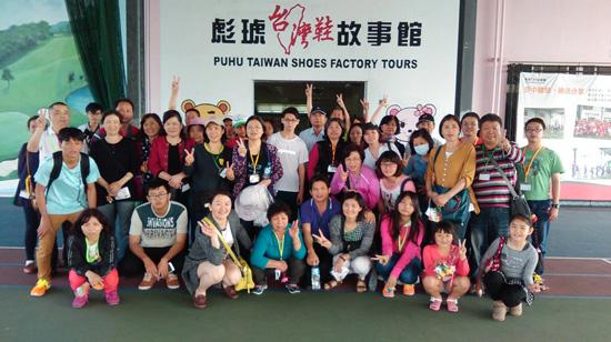 彪琥台灣鞋故事館:全台第一個「鞋」觀光工廠。