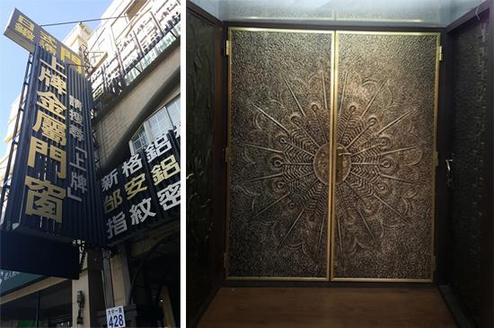 高雄榮總旁的上牌金屬門窗,是南部最大的門窗展售中心。由上牌金屬門窗訂製的玄關門,兼顧設計、質感與氣派,可以說是藝術品無誤。