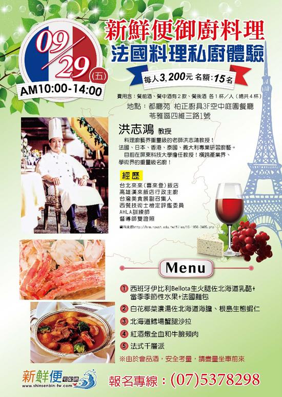 2017/09/29高雄新鮮便宅配網舉辦御廚料理,法國料理私廚體驗。