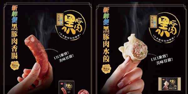 以盤克夏黑毛豬腿肉部位製作的香腸、水餃,Q彈飽滿。帶有獨特的香氣。