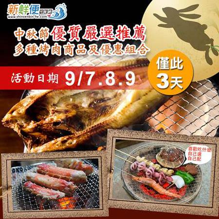 肉肉族照過來,新鮮便宅配網~限時限量極鮮美海陸烤肉組合,9/7至9/9開放預購。