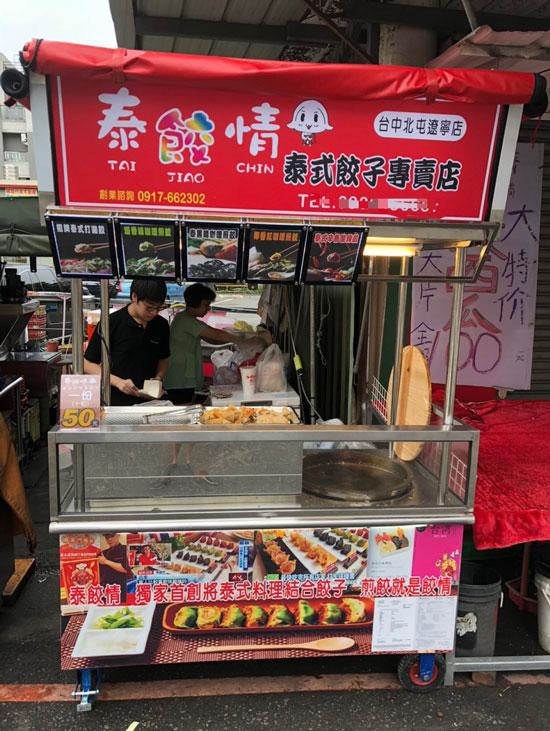 泰式創意料理~『泰餃情』,最適合小資創業搶商機。