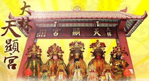 大林天顯宮、四面韋駝菩薩、入火安座、五顯大帝、大帝公