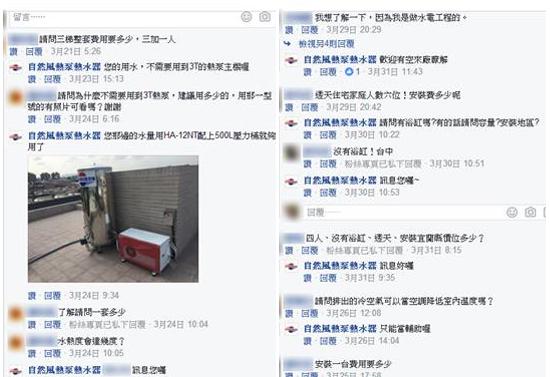 自然風熱泵熱水器靠網路分享,FB臉書詢問度高。