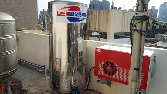 自然風熱泵熱水器電費省,又有恆溫熱水用免驚,親身感受最實在。