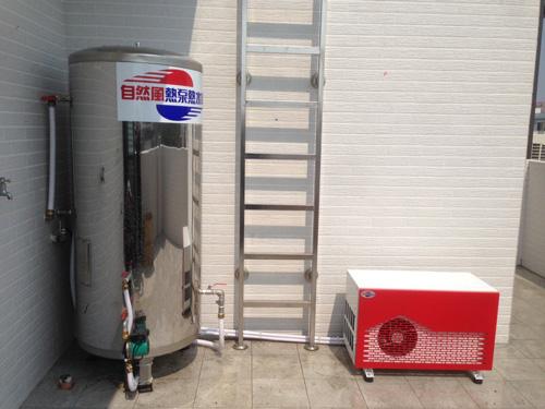 自然風空氣能熱水器助民眾實踐低碳生活!