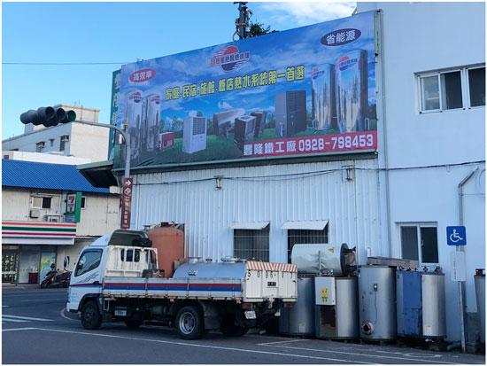 台東經銷商掛上大型看板,熱情宣傳自然風熱泵!
