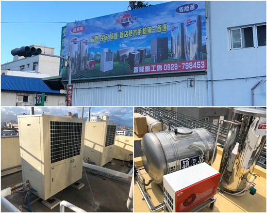 台東『豐隆熱能工程』懸掛『熱泵熱水器』看板,已引起陌生客戶注意。
