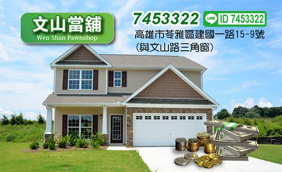 土地、房屋、公司週轉或工廠借貸,只要約定好還款計畫,借多借少都不是問題!