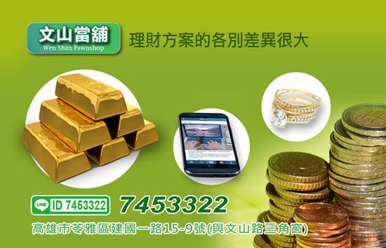 文山當舖協助客戶轉當降息、代償!接近過年期間,黃金利率大優惠,歡迎洽詢。