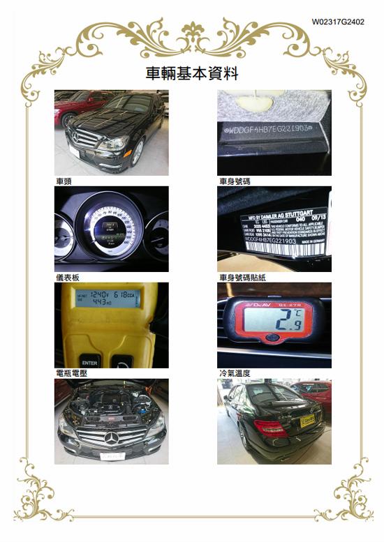 高雄乙鈞汽車建議買賣二手汽車時,留意車輛的基本資料是自保小撇步。