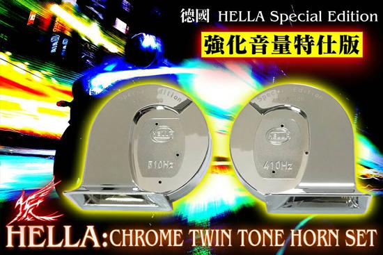 德國精品HELLA SPECIAL EDITION雙電鍍喇叭,全台限量一萬組,想購買就找高雄振昌機車材料。