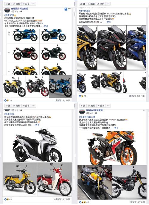 明記車業FB分享SUZUKI、YAMAHA、HONDA..等新車資訊,受到車友們關注!