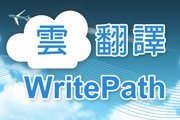 writepath雲翻譯
